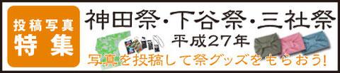 【特集】2015年(平成27年)神田祭・下谷祭・三社祭 投稿写真特集