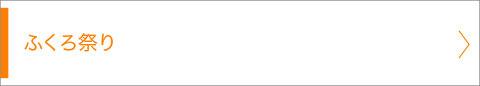 ふくろ祭り, 池袋西口駅前広場, 御嶽神社例大祭, 宵御輿パレード, 神輿, 祭り, 画像, 写真