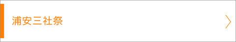 浦安三社祭, 清龍神社(堀江エリア), 稲荷神社(当代島エリア), 豊受神社(猫実エリア), マエダ, まいだ, 地すり, 地ずり, 神輿, 祭り, 画像, 写真