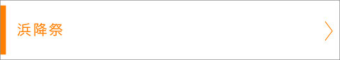 茅ヶ崎海岸 浜降祭, 2016年7月18日, 湘南・茅ヶ崎西浜海岸, 暁の祭典