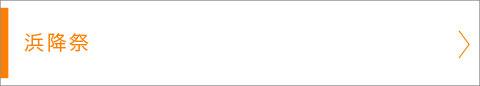 茅ヶ崎海岸 浜降祭, 画像, 写真, 神輿, 祭り, 2016年7月18日, 湘南・茅ヶ崎西浜海岸, 暁の祭典, 柳島八幡宮