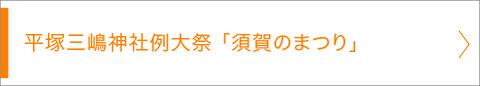 平塚三嶋神社例大祭, 須賀のまつり, 2016年7月16日, 平塚海岸, 浜降祭