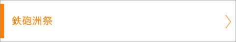 鉄砲洲祭, 鉄砲洲稲荷神社例大祭,鐵砲洲, 稲荷神社例大祭, 鉄砲洲稲荷神社弥生会, 銀座, 歌舞伎座, 祭り, 神輿, 画像, 写真