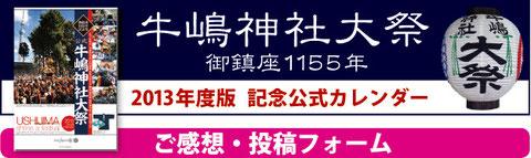 牛嶋神社1155年大祭公式カレンダー・ご感想をお送りください。