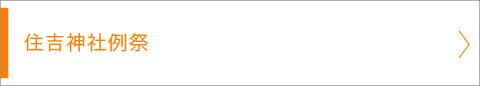 住吉神社例祭, 大祭, 獅子頭, 中央区区民無形民俗文化財, 船渡御, 八角神輿, 徳川家康公400年記念渡御, 写真, 画像, 神輿, 祭り
