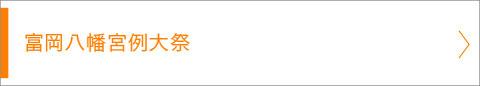 富岡八幡宮例大祭, 深川水掛け祭り, 永代通り, 永代橋, 門前仲町, 120数基の神輿, わっしょい, 江戸三大祭り, 神輿, 画像, 祭り
