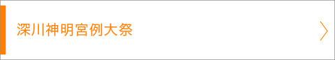 深川神明宮例大祭, 深川八郎衛門, 深川の地名発祥の地, 千貫宮神輿, 水かけ祭り, 森下, 祭り, ふかがわ, 神輿, 画像