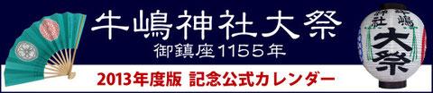 牛嶋神社1155年大祭記念〈2013年度版公式カレンダー〉