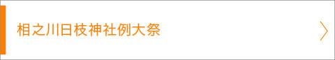 相之川日枝神社例大祭, 千葉県市川市, 行徳担ぎ, 地すり, 地ずり, 漁師町, 神輿, 祭り, 画像, 写真