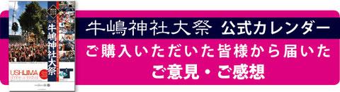 牛嶋神社1155年大祭記念 2013年度版公式カレンダーのご感想