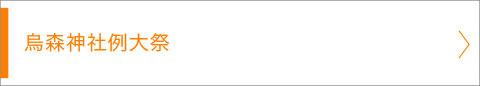 烏森神社例大祭, 新橋SL広場, 新橋駅前, 祭り, 神輿, 画像, 写真, 本社大神輿
