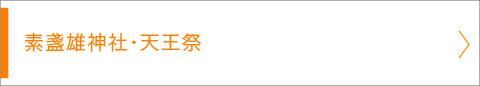 素盞雄神社, すさのおじんじゃ, 天王祭, 本社大神輿(明治10年・行徳:13代 浅子周慶 作), 神輿振り, 祭り, 三ノ輪, 荒川, 画像, 写真