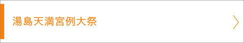 湯島天満宮例大祭, 湯島天満宮, JR御徒町駅, 学問の神様, 菅原道真公, 神輿, 祭り, 画像, 写真