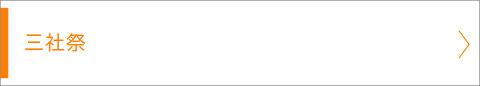 三社祭, 浅草神社例大祭, 画像, 写真, 三基の本社神輿, さんじゃ様, 宮出し, 宮入, 神輿, 祭り