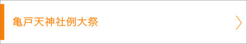 亀戸天神社例大祭, 亀戸天神社, 学問の神様, 下町の天神さま, 神輿, 祭り, 連合宮入, 画像, 写真