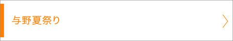 与野夏祭り, さいたま市中央区, 旧与野市, 上町氷川神社, 上町, 仲町, 下町, 上峰, よのし, お祭り, 神輿, 画像, 写真
