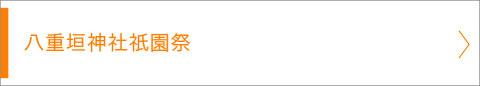 八重垣神社祇園祭, 千葉県匝瑳市, 八日市場, 女神輿連合渡御, お囃子, 踊る女神輿, 水掛け祭り, あんりゃーどした, 神輿, 祭り, 画像, 写真