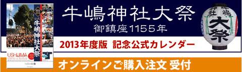 牛嶋神社1155年大祭記念 2013年度版公式カレンダー数量限定・販売中!