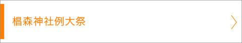 椙森神社例大祭, すぎのもり, 三森(烏森、柳森、椙森)の一つ, 一千年祭, 本社神輿, 画像, 写真, 中央区オフィス街, 祭り