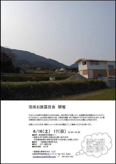 新築 完成見学会 奈良県御所市