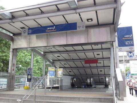MRTペッチャブリー駅