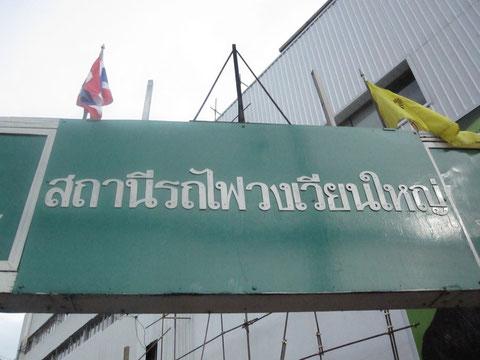タイ国鉄ウォンウィアンヤイ