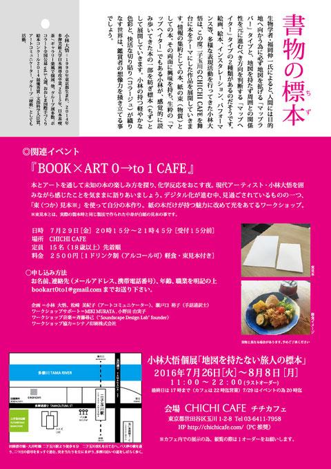 CHICHICAFE チチカフェ 二子玉川 小林大悟 地図を持たない旅人の標本 ワークショップ TOKYOARTFLOW100
