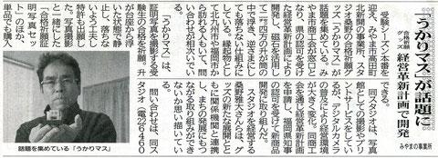 有明新報2013.1.30