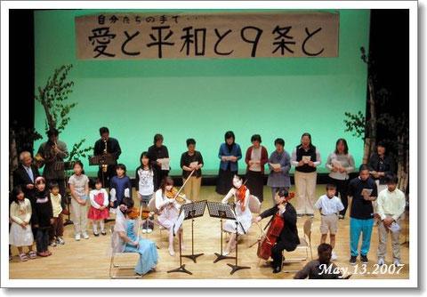 9条平和小杉の会発足会フィナーレの模様です。(小杉文化ホールラポールにて)