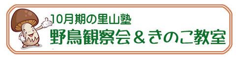 ⒑月期の里山塾 野鳥観察会ときのこ教室