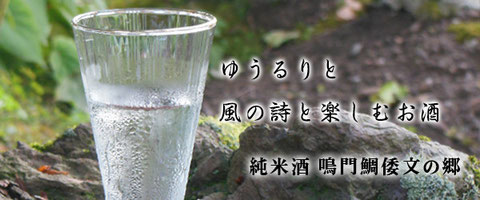 純米酒 鳴門鯛 倭文の郷