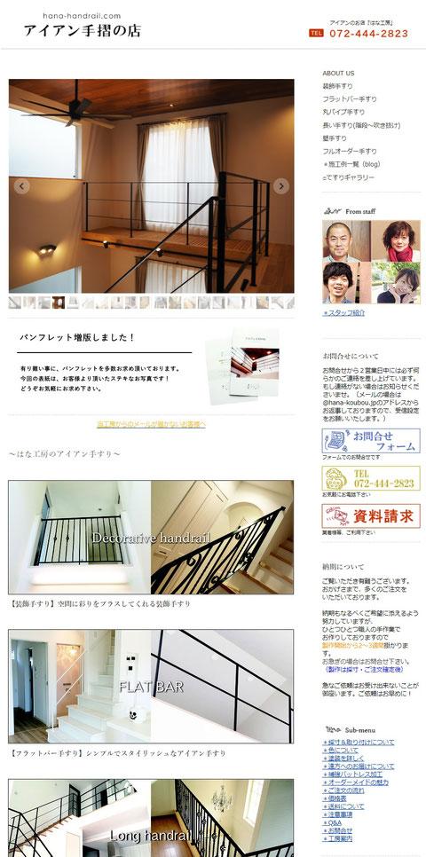 アイアン手摺の店 WEBサイトトップページ写真