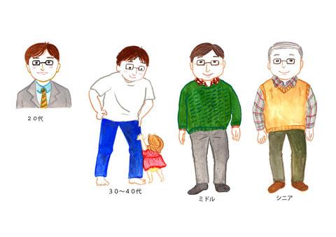 男性20代〜シニア