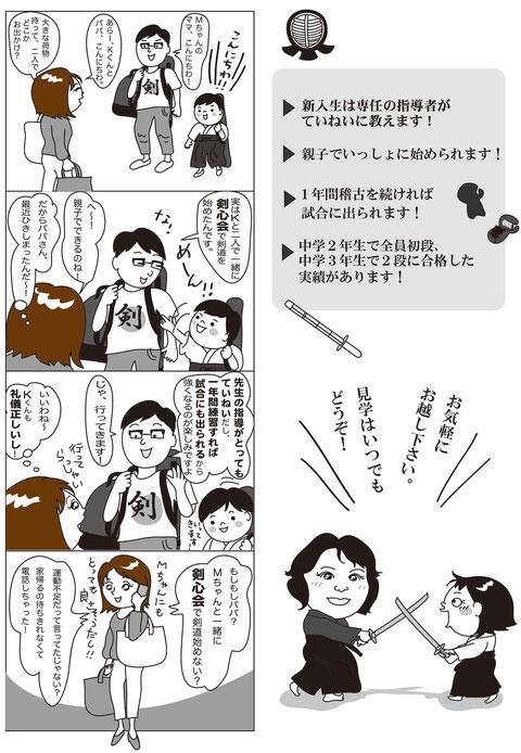 (娘の)所属する剣道の会の募集チラシ (掲載許可取得済み)H11