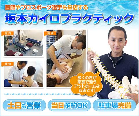 高知で整体をお探しなら坂本カイロプラクティックへ。腰痛・肩こり・頭痛・骨盤矯正・ひざ痛のお悩みなら当院へ。