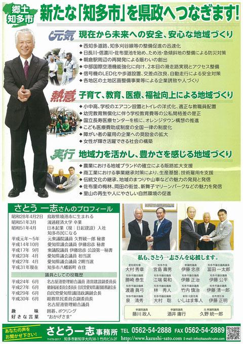 さとう一志-知多市の愛知県議会議員選挙
