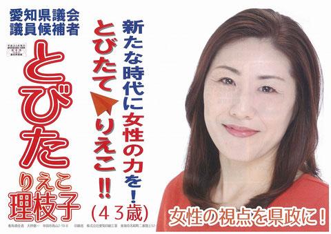 知多市の愛知議会議員選挙-とびた理枝子