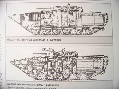 Der Urvater des BMP-1 ist das Objekt 764, Hauptkonstrukteur Pawel P. Isakow, im Tscheljabinsker Traktoren-/Panzerwerk. Dieser Prototyp war noch mit Wasserstrahltriebwerk konzipiert.