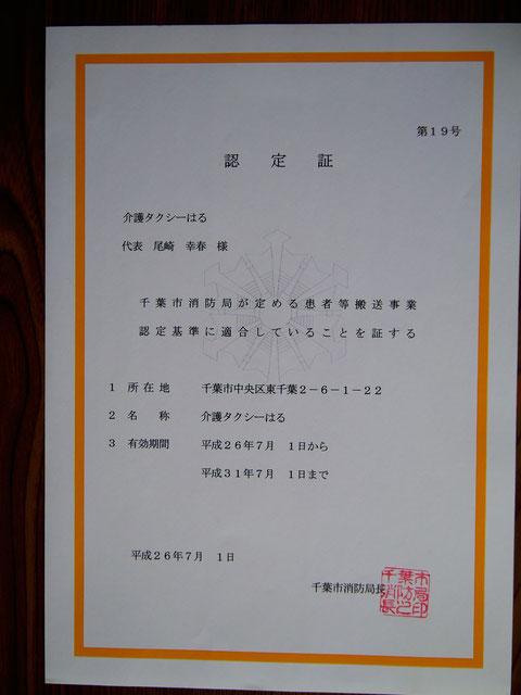 千葉市消防局認定 民間救急