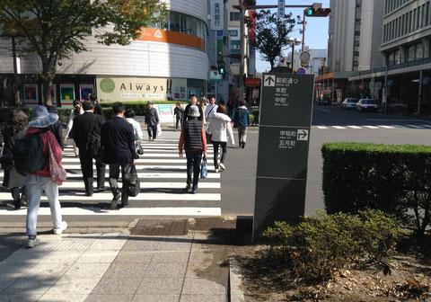 JR福島駅東口前横断歩道