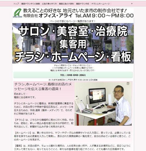 スマートフォン専用ホームページWebサイト