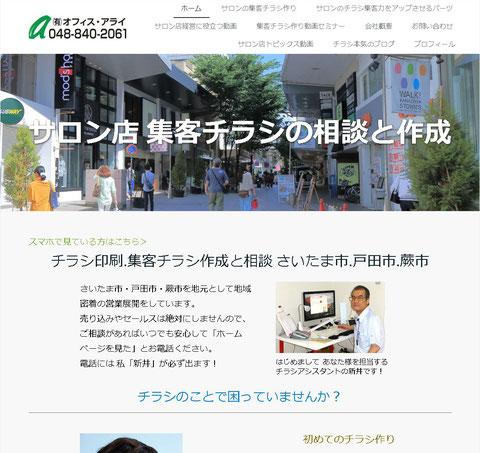 スマホ対応レスポンシブデザインほ使ったホームページWebサイト