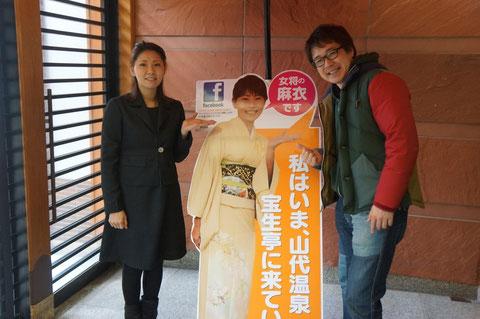 山代温泉 加賀の宿 宝生亭の美人女将