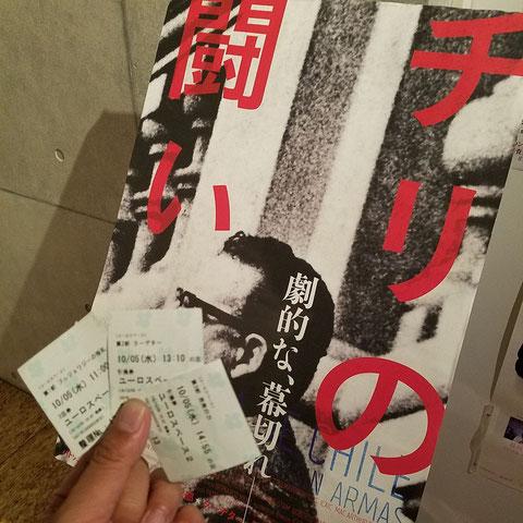 チリの闘い 渋谷ユーロスペース