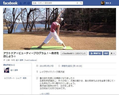 ヨガ、ダンスコーチ 岩川優希