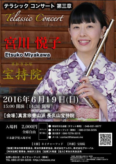 着物 女性 フルート奏者 お寺 コンサート