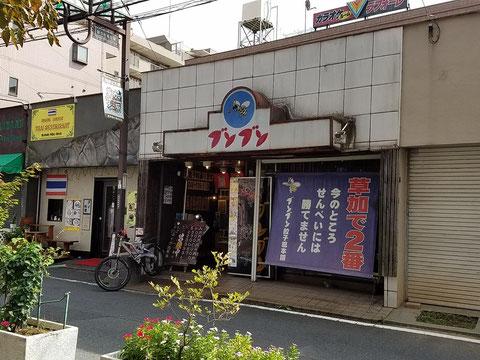 昭和44年創設の草加じゃ知らない人がいないであろう老舗餃子専門店