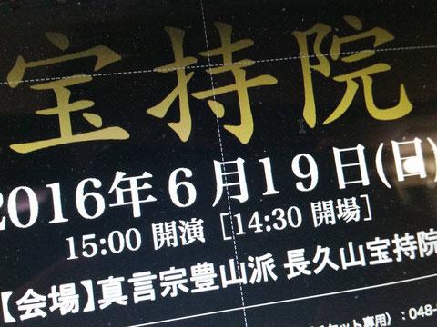 お寺コンサート テラシックコンサート 草加