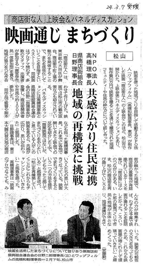 愛媛新聞生活面Top記事2012.03.07