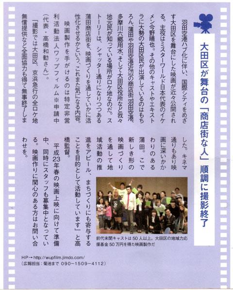 大田エリア地域情報誌「あっとWOO」2010・2011年冬号
